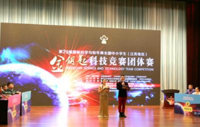 江苏省金钥匙科技竞赛