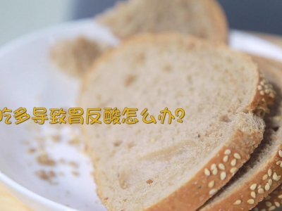 吃多导致胃反酸怎么办?