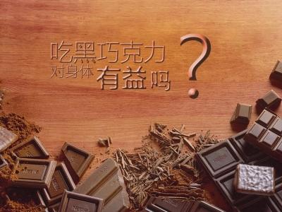 吃黑巧克力对身体有益吗?