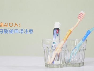 病从口入 牙刷使用须注意