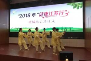 2018健康江苏行