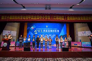 第30届江苏省中小学生金钥匙科技竞赛