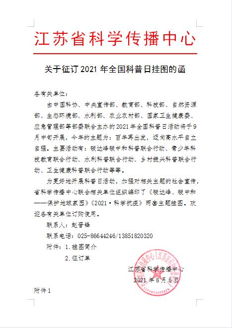关于征订2021年全国科普日挂图的函